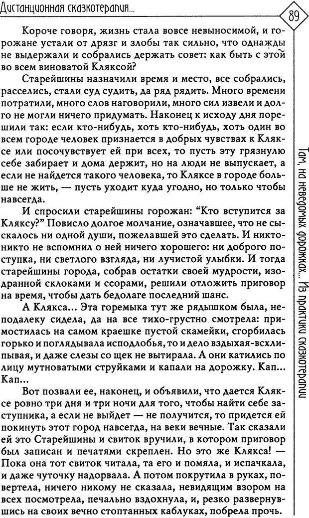 PDF. Там, на неведомых дорожках... Из практики сказкотерапии. Пономарева В. И. Страница 89. Читать онлайн