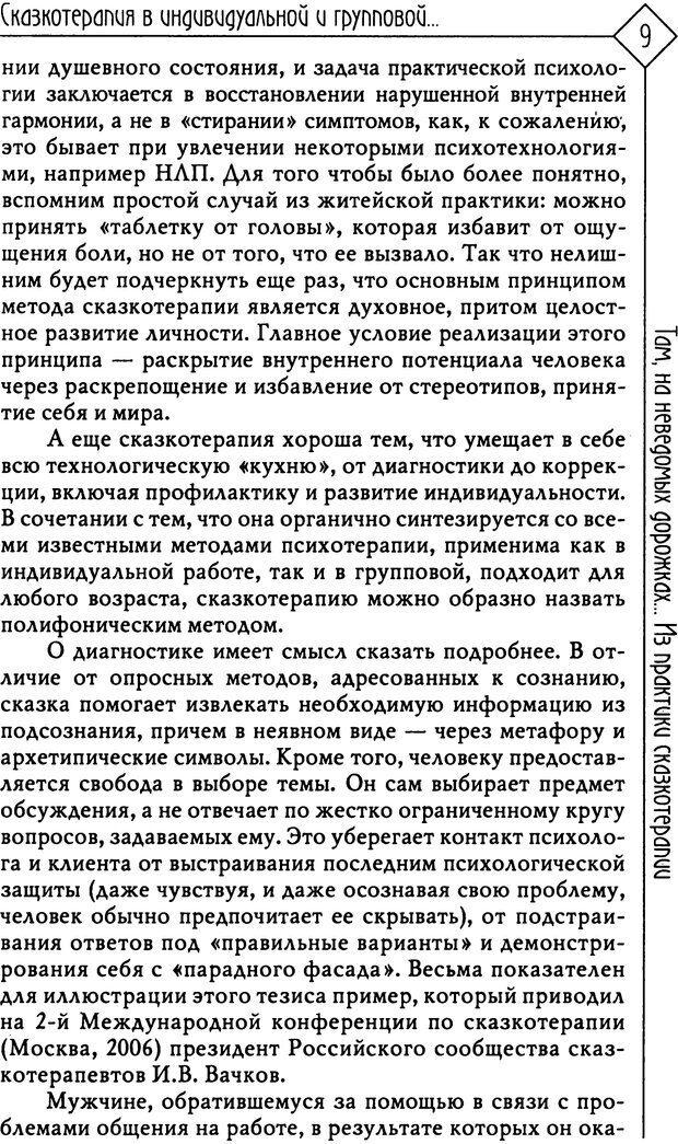 PDF. Там, на неведомых дорожках... Из практики сказкотерапии. Пономарева В. И. Страница 9. Читать онлайн