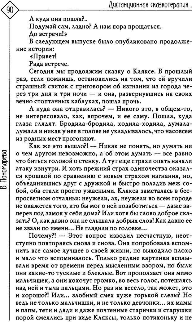 PDF. Там, на неведомых дорожках... Из практики сказкотерапии. Пономарева В. И. Страница 90. Читать онлайн