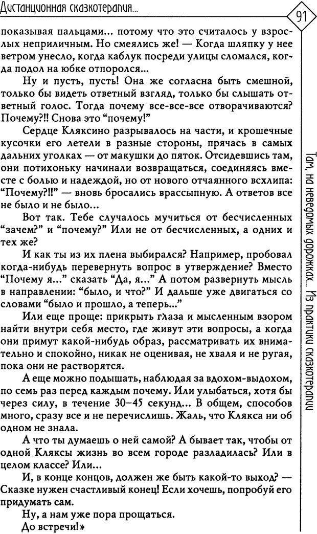 PDF. Там, на неведомых дорожках... Из практики сказкотерапии. Пономарева В. И. Страница 91. Читать онлайн