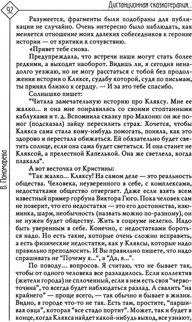 PDF. Там, на неведомых дорожках... Из практики сказкотерапии. Пономарева В. И. Страница 92. Читать онлайн