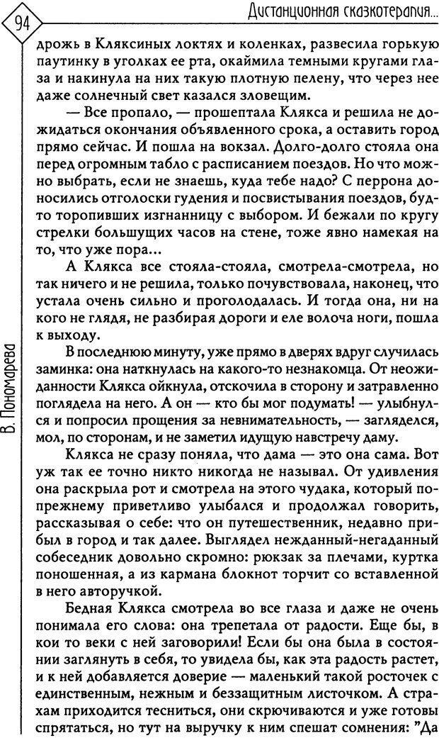 PDF. Там, на неведомых дорожках... Из практики сказкотерапии. Пономарева В. И. Страница 94. Читать онлайн