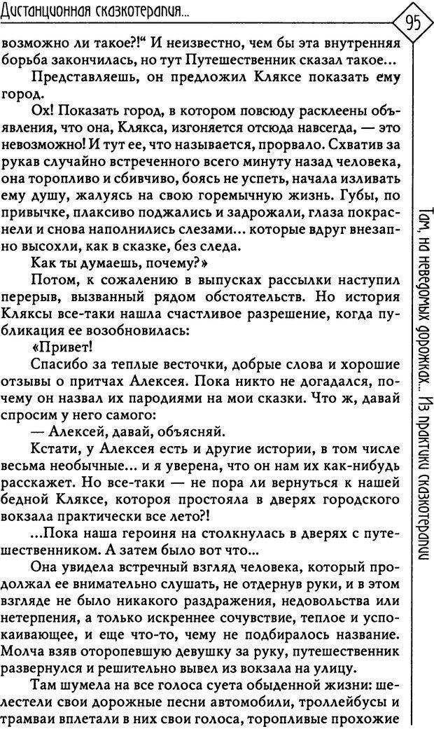 PDF. Там, на неведомых дорожках... Из практики сказкотерапии. Пономарева В. И. Страница 95. Читать онлайн