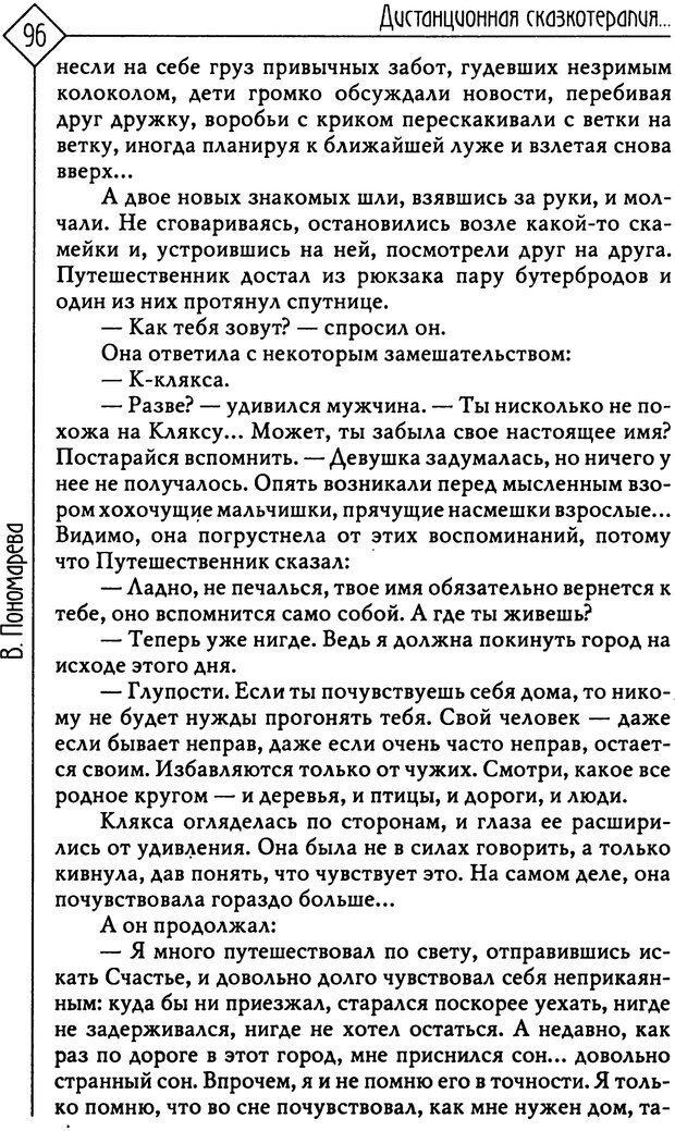 PDF. Там, на неведомых дорожках... Из практики сказкотерапии. Пономарева В. И. Страница 96. Читать онлайн
