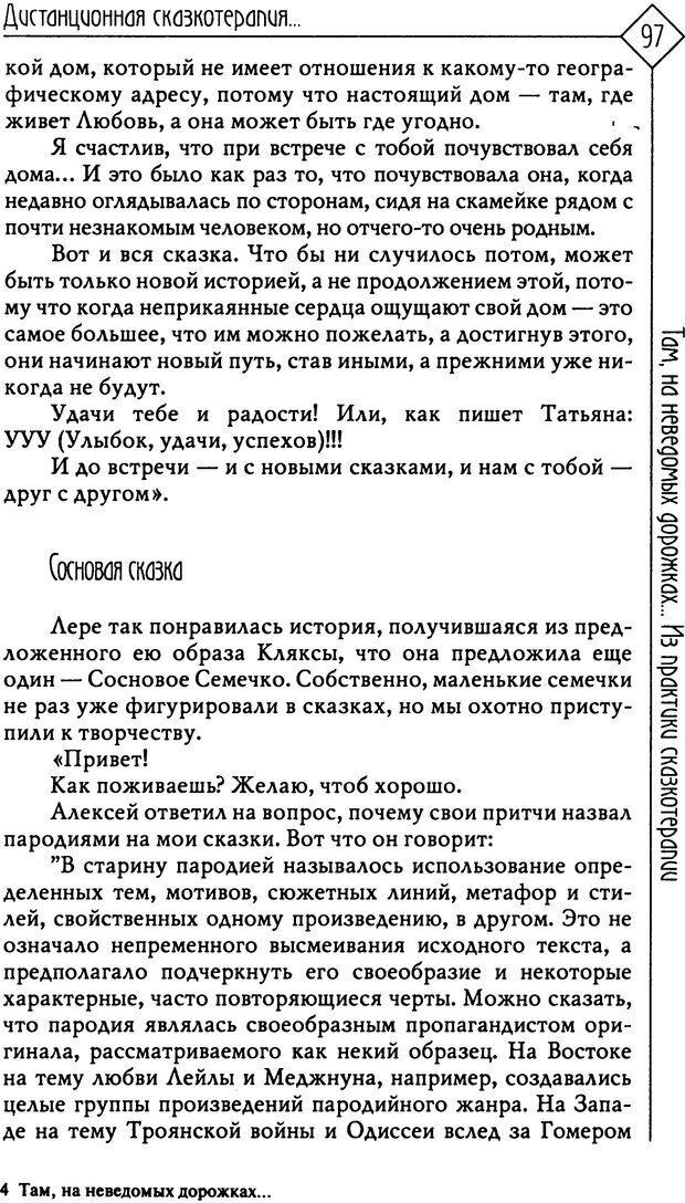 PDF. Там, на неведомых дорожках... Из практики сказкотерапии. Пономарева В. И. Страница 97. Читать онлайн