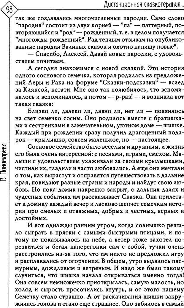 PDF. Там, на неведомых дорожках... Из практики сказкотерапии. Пономарева В. И. Страница 98. Читать онлайн