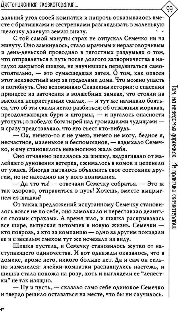 PDF. Там, на неведомых дорожках... Из практики сказкотерапии. Пономарева В. И. Страница 99. Читать онлайн