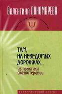 Там, на неведомых дорожках... Из практики сказкотерапии, Пономарева Валентина