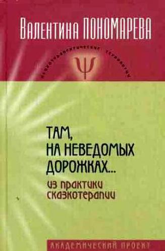 """Обложка книги """"Там, на неведомых дорожках... Из практики сказкотерапии"""""""