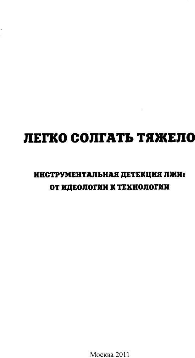 DJVU. Легко солгать тяжело. Поповичев С. В. Страница 1. Читать онлайн