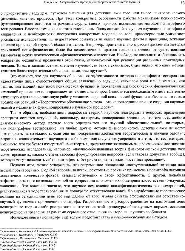 DJVU. Легко солгать тяжело. Поповичев С. В. Страница 11. Читать онлайн