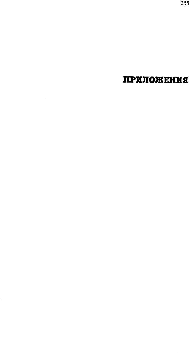 DJVU. Легко солгать тяжело. Поповичев С. В. Страница 249. Читать онлайн