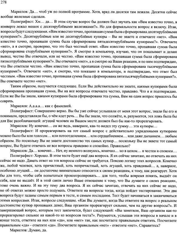 DJVU. Легко солгать тяжело. Поповичев С. В. Страница 271. Читать онлайн