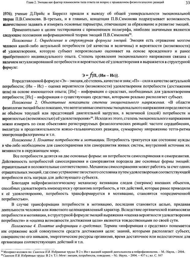 DJVU. Легко солгать тяжело. Поповичев С. В. Страница 31. Читать онлайн
