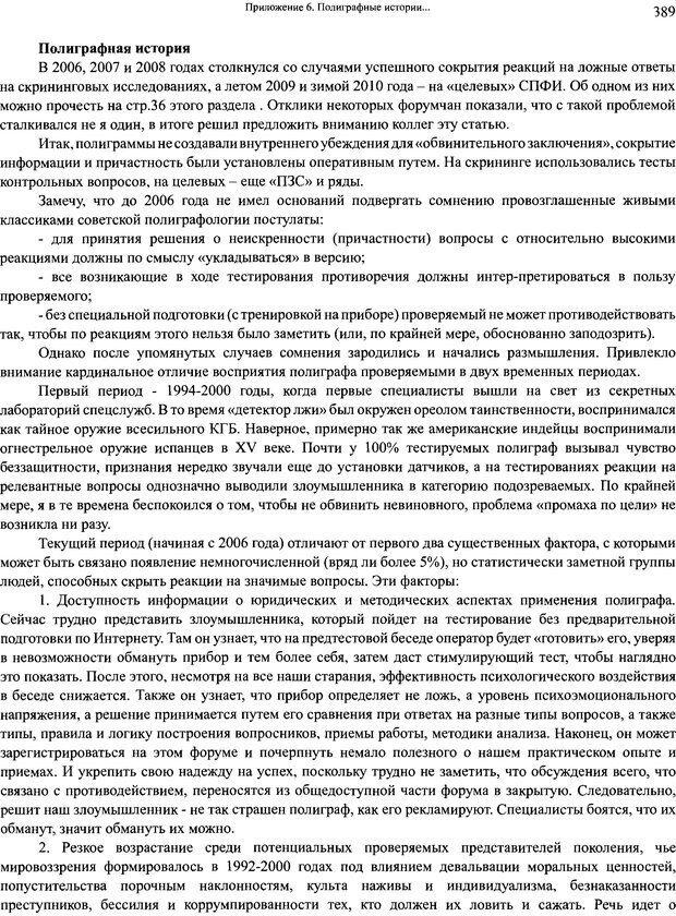 DJVU. Легко солгать тяжело. Поповичев С. В. Страница 380. Читать онлайн