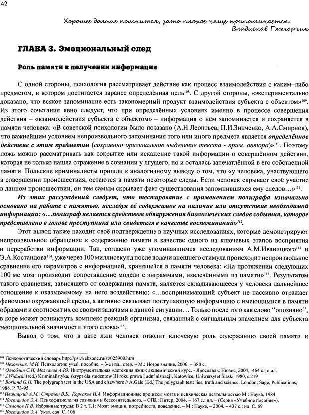 DJVU. Легко солгать тяжело. Поповичев С. В. Страница 40. Читать онлайн