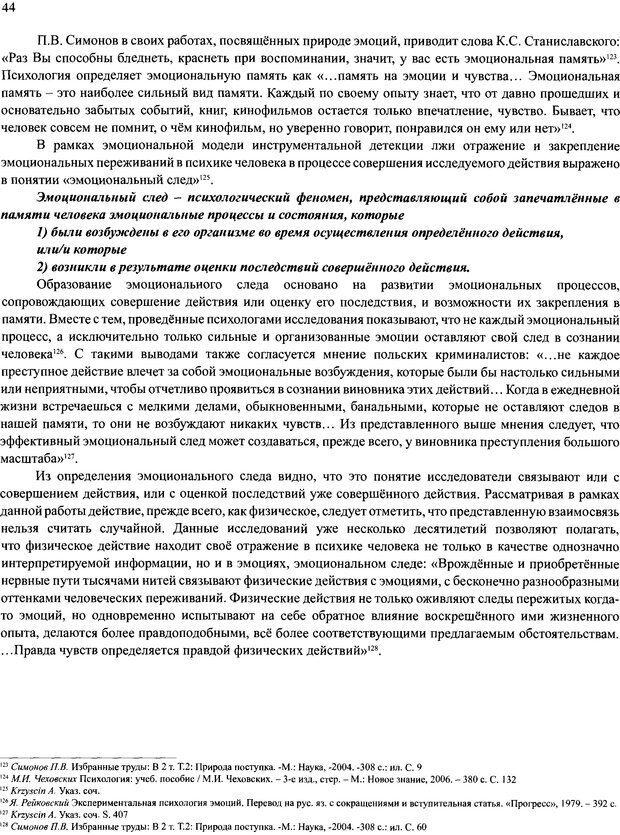 DJVU. Легко солгать тяжело. Поповичев С. В. Страница 42. Читать онлайн