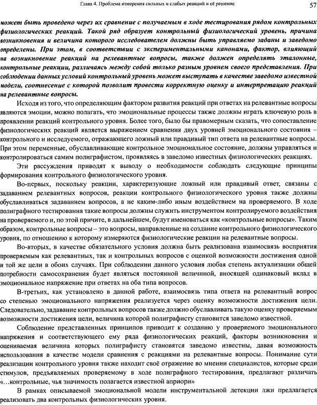 DJVU. Легко солгать тяжело. Поповичев С. В. Страница 55. Читать онлайн