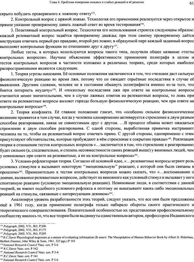 DJVU. Легко солгать тяжело. Поповичев С. В. Страница 59. Читать онлайн