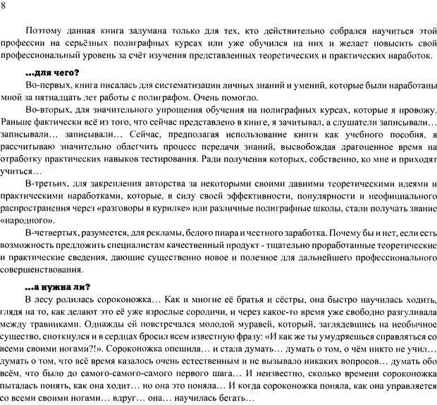 DJVU. Легко солгать тяжело. Поповичев С. В. Страница 7. Читать онлайн