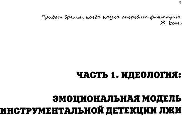 DJVU. Легко солгать тяжело. Поповичев С. В. Страница 8. Читать онлайн