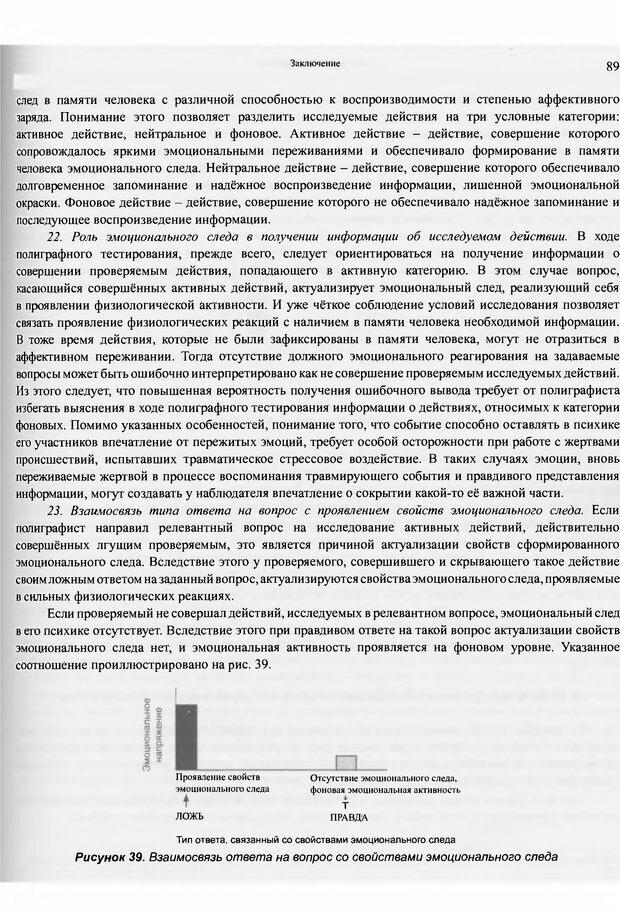 DJVU. Легко солгать тяжело. Поповичев С. В. Страница 87. Читать онлайн