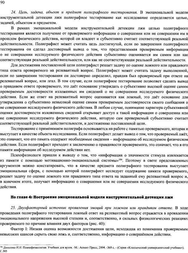 DJVU. Легко солгать тяжело. Поповичев С. В. Страница 88. Читать онлайн