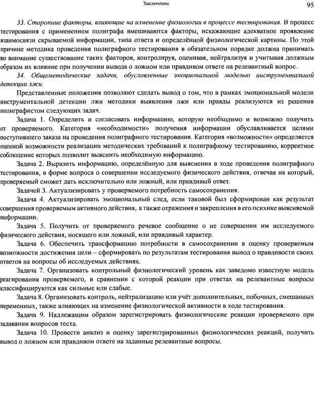 DJVU. Легко солгать тяжело. Поповичев С. В. Страница 93. Читать онлайн