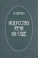 Искусство речи на суде, Пороховщихов Петр