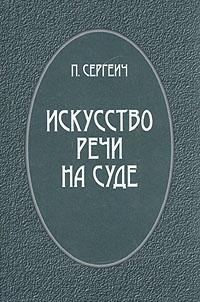 """Обложка книги """"Искусство речи на суде"""""""