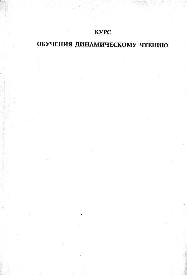 DJVU. Обучение чтению от начального до динамического. Посталовский И. З. Страница 119. Читать онлайн