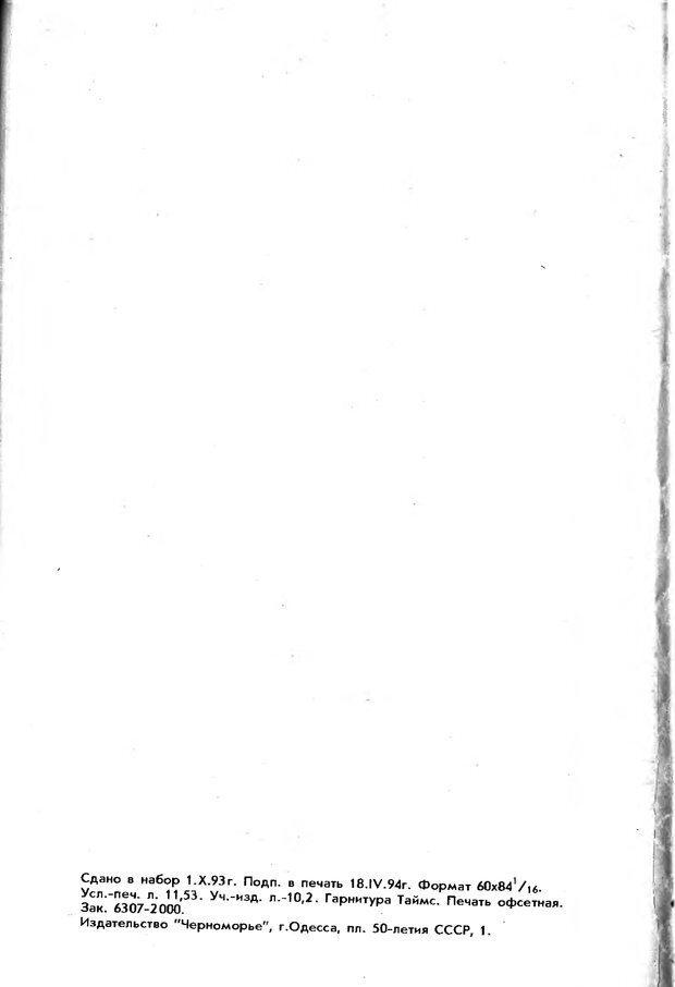 DJVU. Обучение чтению от начального до динамического. Посталовский И. З. Страница 213. Читать онлайн
