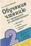 """Обложка книги """"Обучение чтению от начального до динамического"""""""