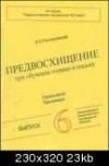 """Обложка книги """"Предвосхищение при обучении чтению и письму"""""""