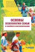 Основы психологии семьи и семейного консультирования: учебное пособие, Юрасова Елена