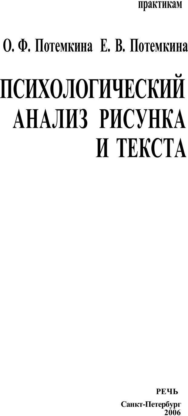 PDF. Психологический анализ рисунка и текста. Потемкина О. Ф. Страница 1. Читать онлайн