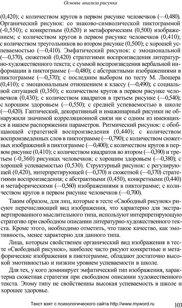 PDF. Психологический анализ рисунка и текста. Потемкина О. Ф. Страница 102. Читать онлайн
