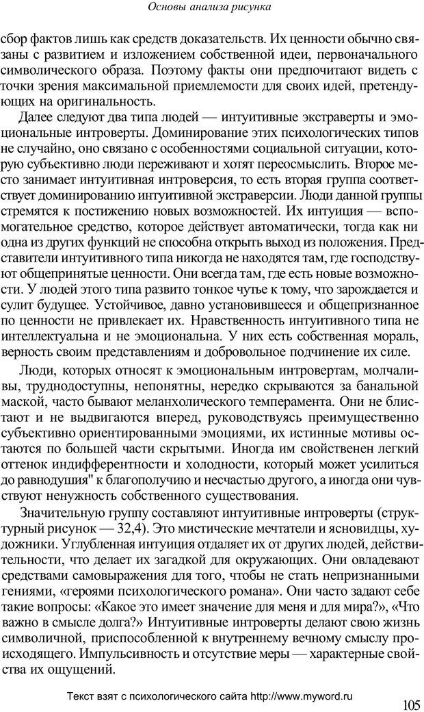 PDF. Психологический анализ рисунка и текста. Потемкина О. Ф. Страница 104. Читать онлайн