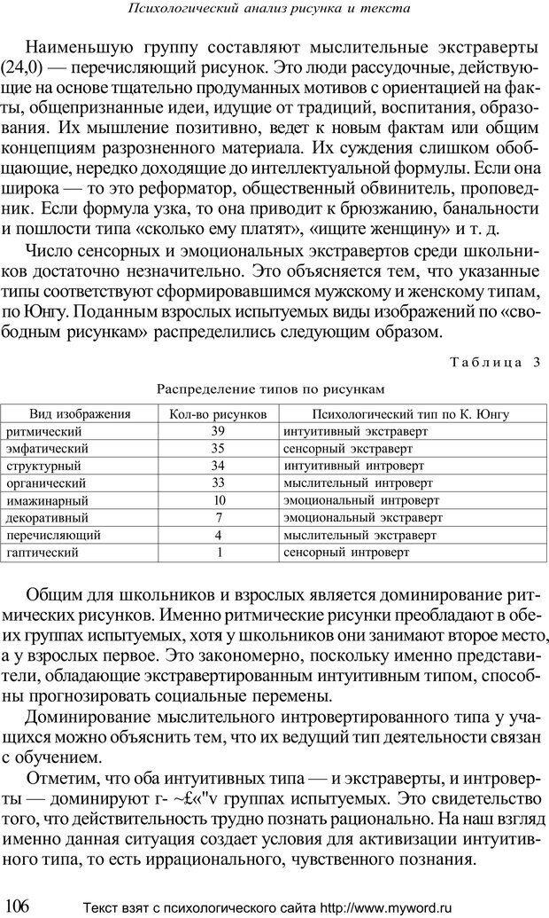 PDF. Психологический анализ рисунка и текста. Потемкина О. Ф. Страница 105. Читать онлайн