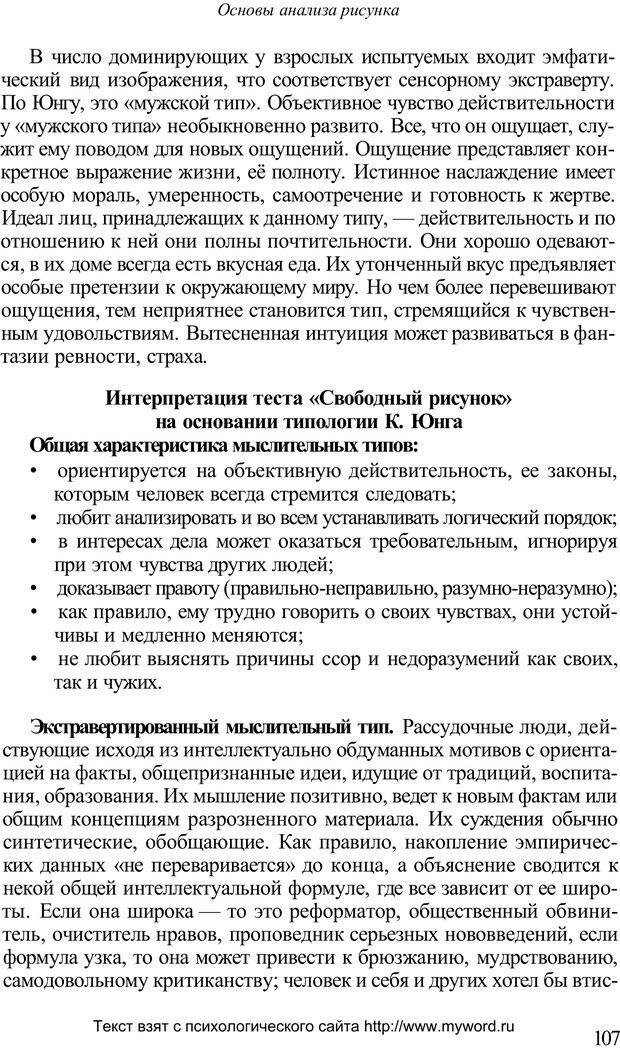 PDF. Психологический анализ рисунка и текста. Потемкина О. Ф. Страница 106. Читать онлайн