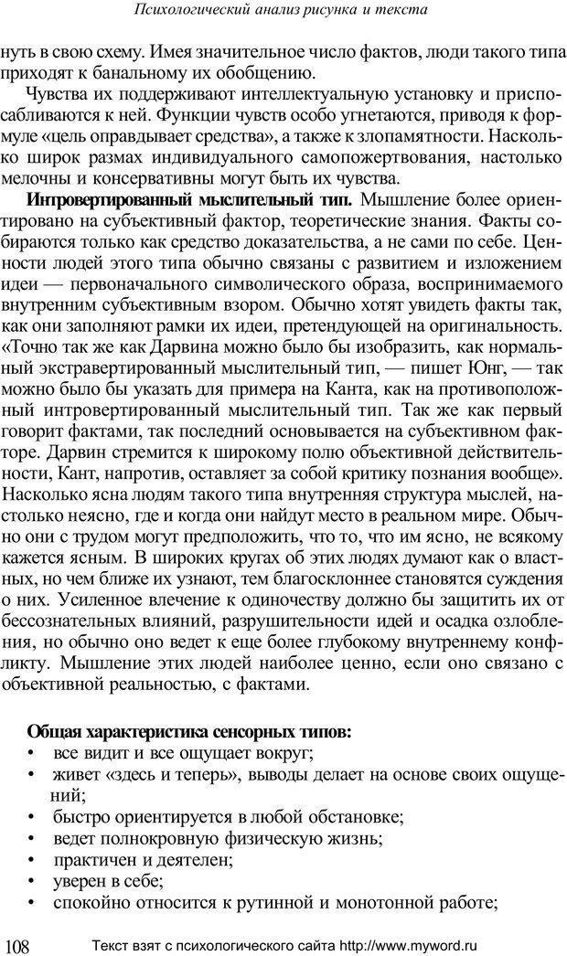 PDF. Психологический анализ рисунка и текста. Потемкина О. Ф. Страница 107. Читать онлайн