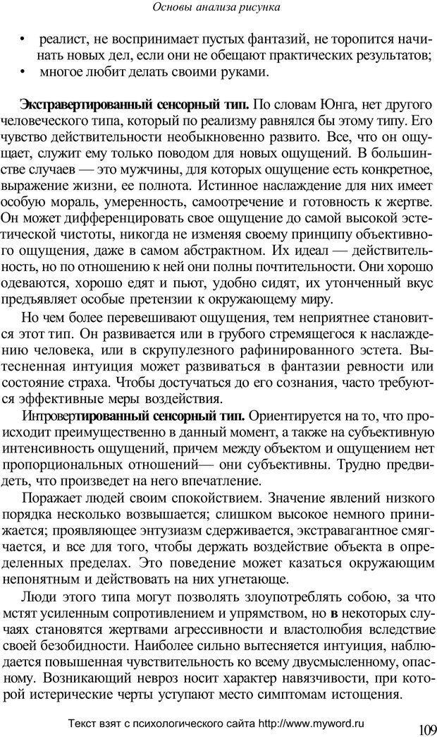 PDF. Психологический анализ рисунка и текста. Потемкина О. Ф. Страница 108. Читать онлайн