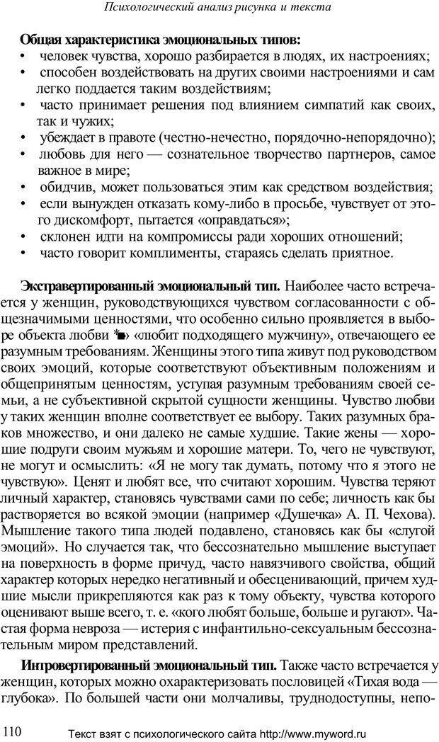 PDF. Психологический анализ рисунка и текста. Потемкина О. Ф. Страница 109. Читать онлайн