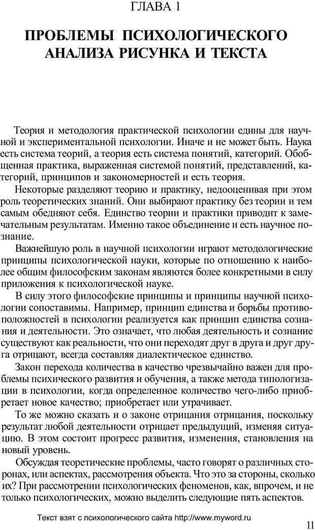 PDF. Психологический анализ рисунка и текста. Потемкина О. Ф. Страница 11. Читать онлайн