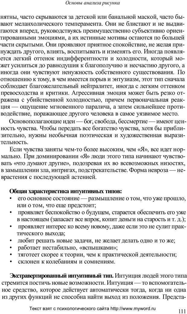PDF. Психологический анализ рисунка и текста. Потемкина О. Ф. Страница 110. Читать онлайн