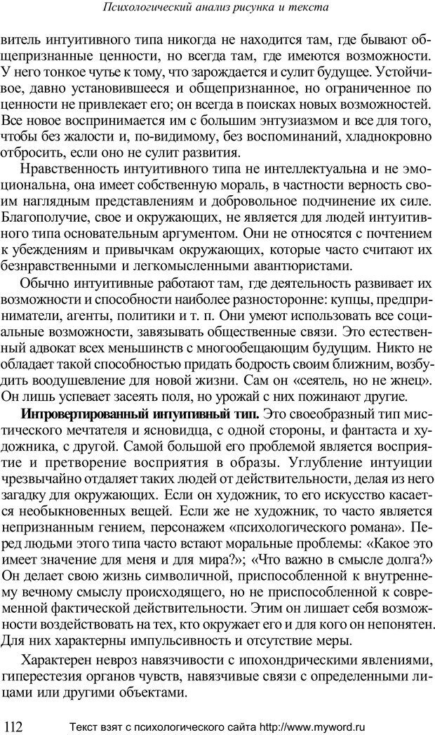 PDF. Психологический анализ рисунка и текста. Потемкина О. Ф. Страница 111. Читать онлайн