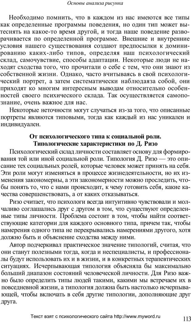 PDF. Психологический анализ рисунка и текста. Потемкина О. Ф. Страница 112. Читать онлайн
