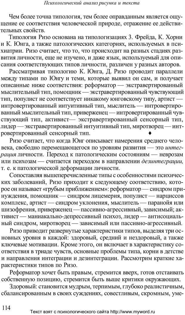 PDF. Психологический анализ рисунка и текста. Потемкина О. Ф. Страница 113. Читать онлайн