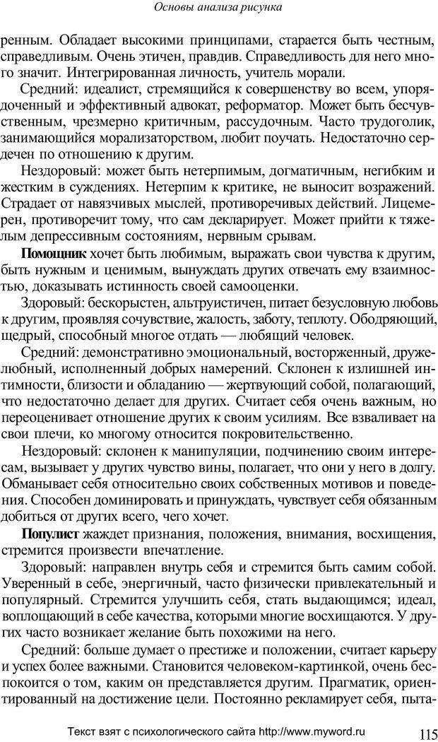 PDF. Психологический анализ рисунка и текста. Потемкина О. Ф. Страница 114. Читать онлайн