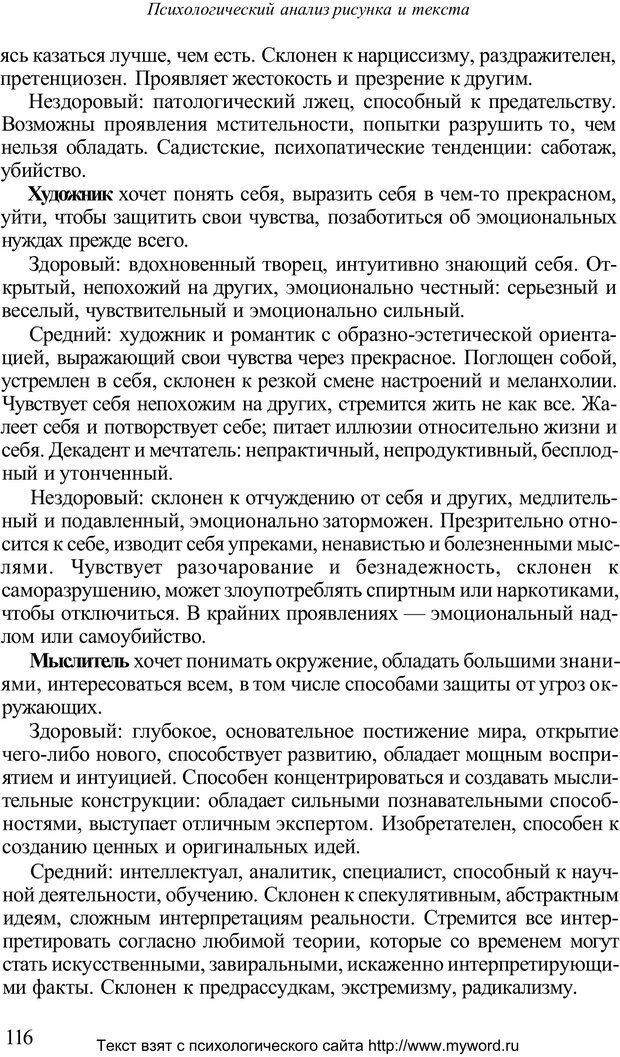 PDF. Психологический анализ рисунка и текста. Потемкина О. Ф. Страница 115. Читать онлайн